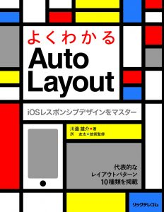 AutoLayout_cover0527