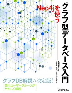 Neo4J_cover0125
