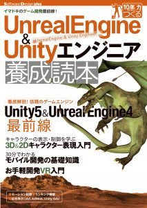 UnrealEngine-engineer_hyoshi_iroko+