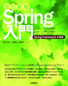 Spring4-cover0523