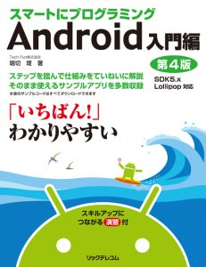 smartAndroid_cover